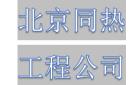北京同熱實用供熱節能技術有限責任公司