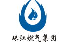 廣東珠江燃氣集團股份有限公司
