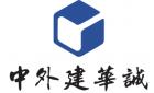中外建華誠工程技術集團有限公司