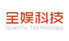 廣東全娛科技有限公司