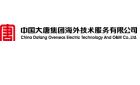 中國大唐集團海外技術服務有限公司