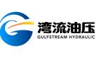 灣流油壓(廣州)技術有限公司