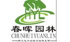 武汉春晖园林股份有限公司