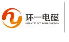 環一電磁科技(宜昌)有限公司