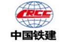 中鐵第五勘察設計院集團有限公司上海星通機場規劃設計分院