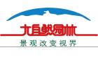 廣東大自然園林綠化有限公司