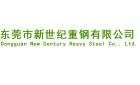 東莞市新世紀重鋼有限公司