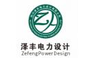 四川澤豐電力設計有限公司