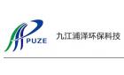 九江浦澤環保科技有限公司