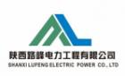 陜西路峰電力工程有限公司