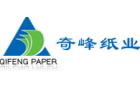 桂林奇峰纸业有限公司
