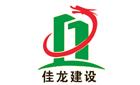 广西佳龙建设有限公司最新招聘信息