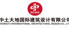 中土大地国际建筑设计有限公司长沙分公司
