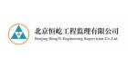 北京恒屹工程监理有限公司