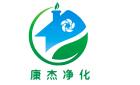 杭州康杰凈化工程有限公司