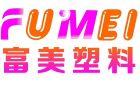 東莞市富美塑料有限公司