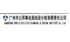 廣州市公用事業規劃設計院有限責任公司佛山南海分公司