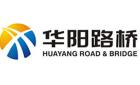 广东华阳路桥建设有限公司