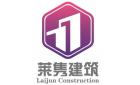 上海萊雋建筑工程有限公司