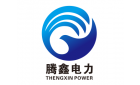 廣東騰鑫電力設計有限公司