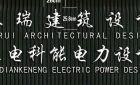 北京三電科能電力工程設計有限公司