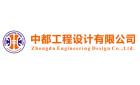 中都工程设计有限公司武汉分公司