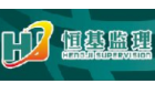 山東恒基電力工程監理有限公司