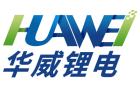 杭州華威電子有限公司
