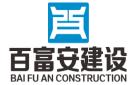 深圳市百富安建設工程有限公司