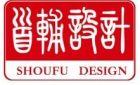 首輔工程設計有限公司重慶分公司