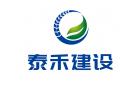 廣東泰禾建設有限公司