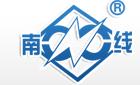 福建省南平南線電力電纜有限公司