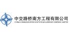 中交路橋南方工程有限公司