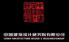 中國建筑設計研究院有限公司最新招聘信息