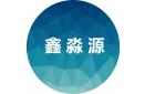 南昌鑫淼源環保有限公司
