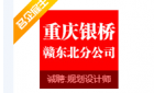 重慶銀橋工程設計(集團)有限公司贛東北分公司