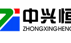 北京中興恒工程咨詢有限公司廣東分公司