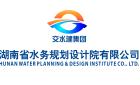 湖南省水務規劃設計院有限公司