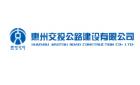 惠州交投公路建設有限公司