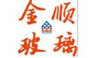 重慶市金順玻璃有限公司