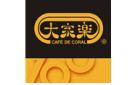 廣州大家樂食品實業有限公司