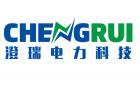 澄瑞電力科技(上海)有限公司