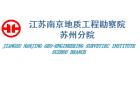 江苏南京地质工程勘察院苏州分院