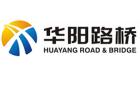 廣東華陽路橋建設有限公司