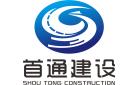 福建省首通建設工程有限公司最新招聘信息