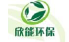 廣東欣能環保科技有限公司