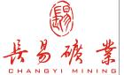 云南长易矿业有限公司