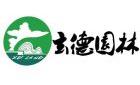 广东玄德园林工程设计有限公司