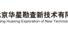 北京华星勘查新技术有限公司