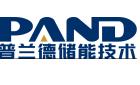 深圳市普蘭德儲能技術有限公司